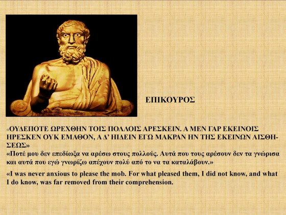 Epicurus On Pleasing the Mob